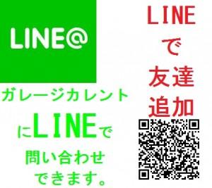 line@you