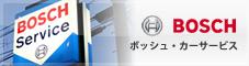 ボッシュ・カー・サービス