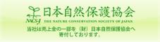 (財)日本自然保護協会