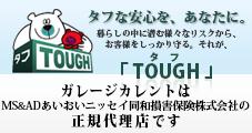 総轄代理店「TOUGH SHOP」正規代理店