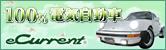 100%電気自動車 eCurrent